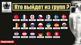 Чемпионат Европы 2020 Какие шансы у твоей сборной