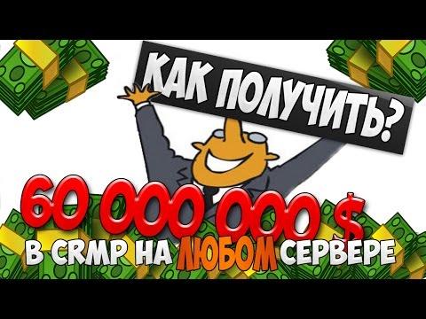 Как заработать 60000000 миллионов рублей быстро