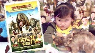 라임이와 '다이노 X탐험대' 영화 보고,공룡박사가 되어 명예 탐험대원에 도전하자!!! Lime & Toys 라임튜브