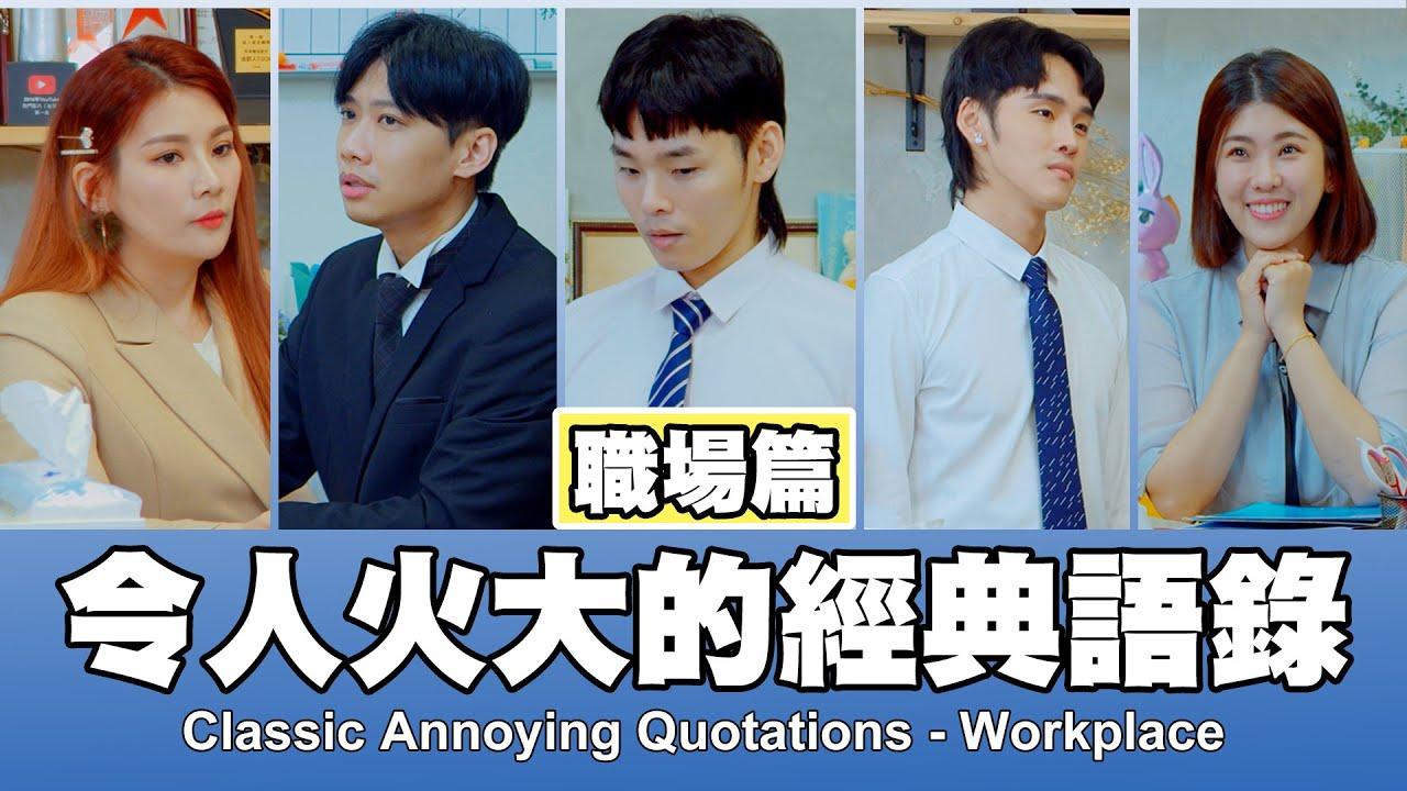 這群人 TGOP │令人火大的經典語錄-職場篇 Classic Annoying Quotations -Workplace