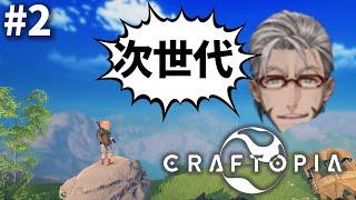 【Craftopia】クラフト要素を解放しまくる【アルランディス/ホロスターズ】