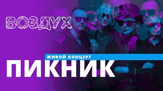 Download «Пикник» в «Воздухе» Mp3 and Videos