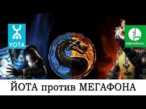 БИТВА ОПЕРАТОРОВ #9. Йота против Мегафона. Что лучше?