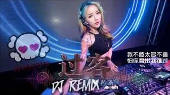 阿涵 - 过客 Passerby ♫【 DJ Remix】超劲爆 ⚡ 『傷感女聲版』