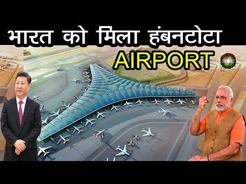 जानिए क्यूँ भारत दुनिया का सबसे खाली हंबनटोटा Airport को Control में लेकर श्रीलंका की मदद की?
