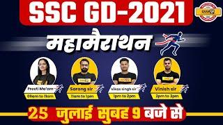 SSC GD 2021 || महामैराथन || By Examपुर || Live@25 july 9am