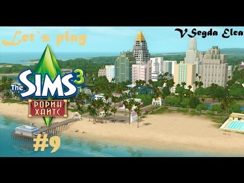 The Sims 3 Рорин Хайтс: 9 серия Переезд