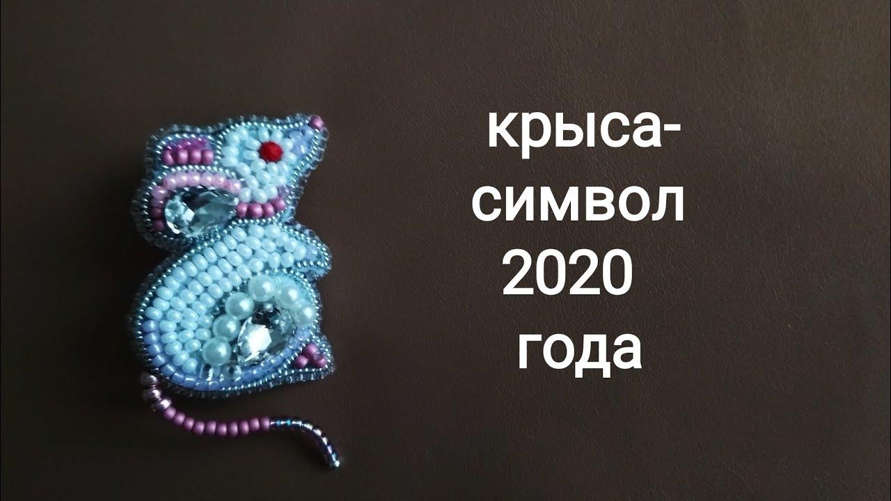 Брошь-мышь. Символ 2020 года