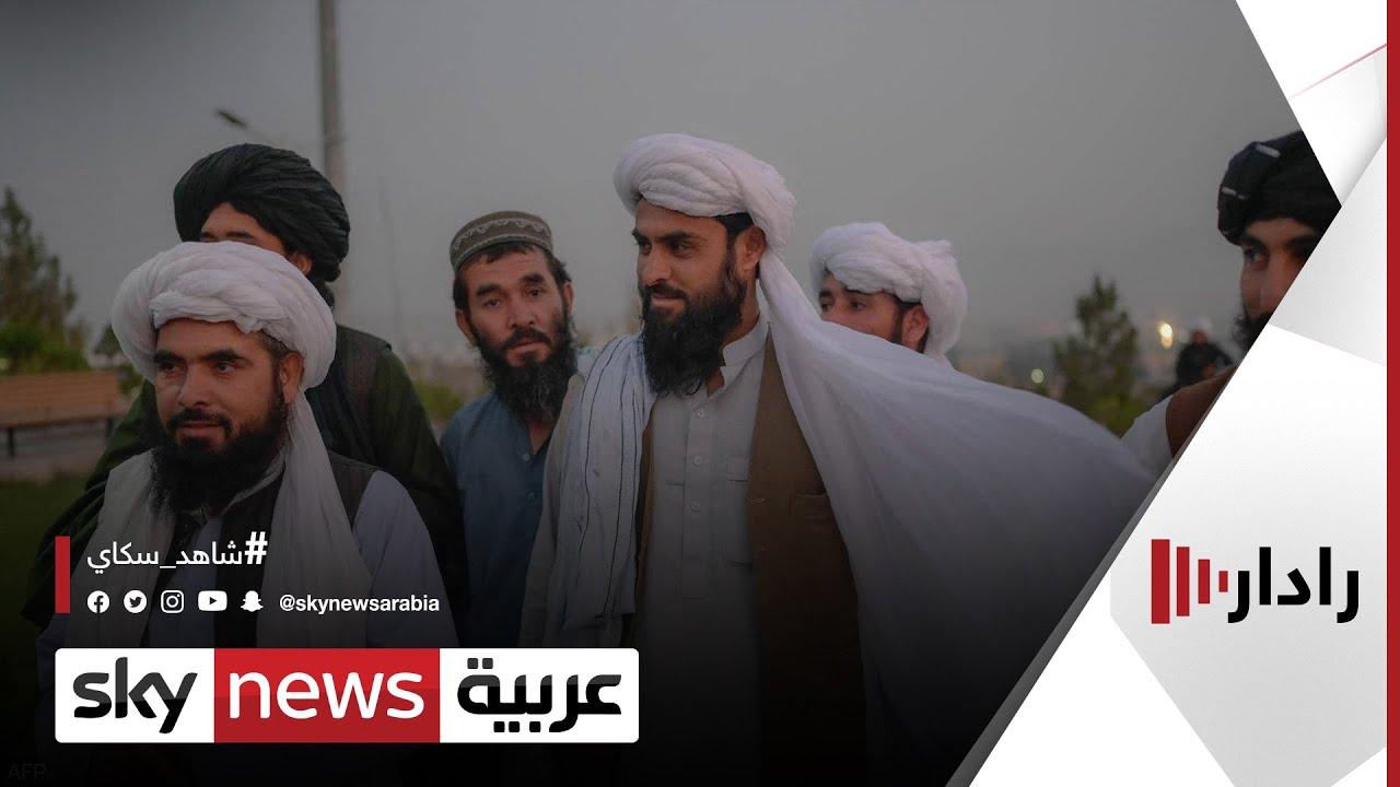 طالبان تعلن تعيينات وزارية جديدة وسط غياب لأسماء نسائية | #رادار  - نشر قبل 2 ساعة