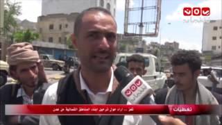 تغطيات .. #تعز آراء حول ترحيل ابناء المناطق الشمالية من عدن 10-5-2016