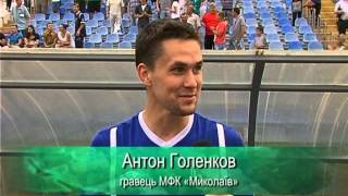 ОБЗОР МАТЧА. МФК «Николаев» - «Олимпик» - 2:0