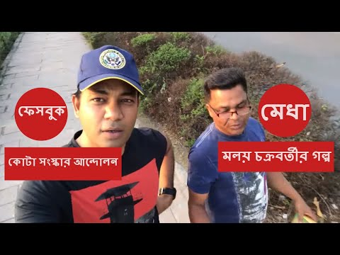 How we deal with the current issues in Bangladesh? l News Vlog 01