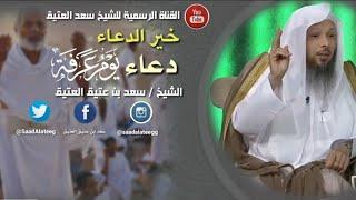 """خير الدعاء """" دعاء يوم عرفة """" _ الشيخ سعد العتيق"""