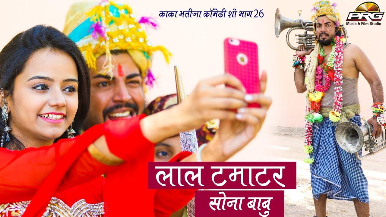 लाल टमाटर काका भतीजा की शानदार कॉमेडी सोना बाबू के साथ || Kaka Bhatija Comedy Part 26 PRG MUSIC
