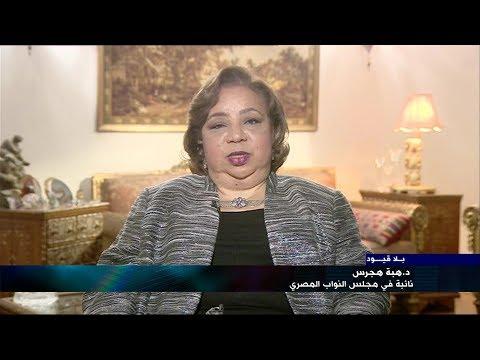 بلا قيود مع الدكتورة هبة هجرس نائبة  مجلس النواب المصري عن  المرأة والاشخاص ذوي الإعاقة  - نشر قبل 4 ساعة