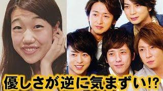嵐が見せた横澤夏子に対する優しさにファン感動!!大野智、櫻井翔、二...