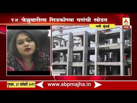Navi Mumbai CIDCO Housing Details