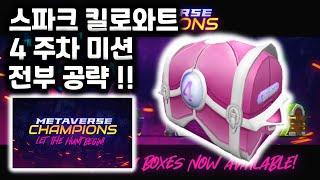 [메타버스 챔피언스] 스파크 킬로와트의 상자 4주차 미…