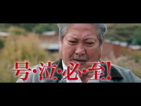 「おじいちゃんはデブゴン」予告編