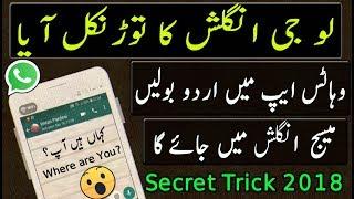Translate Urdu To English Using Your voice - Best Urdu Keyboard🔥