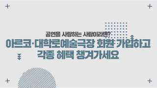 [아르코‧대학로예술극장] 공연을 사랑하는 사람 주목! …