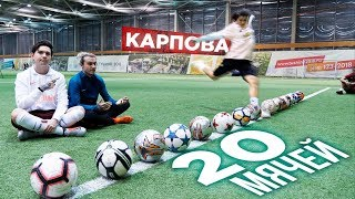20 МЯЧЕЙ ПРОТИВ ДЕВУШКИ / КАРПОВА VS 2DROTS