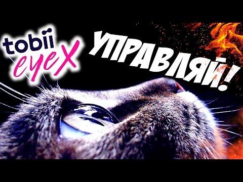 УПРАВЛЯЙ ГЛАЗАМИ! - Tobii EyeX - ОБЗОР