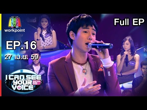 I Can See Your Voice -TH | EP.16 | เป๊ก ผลิตโชค | 27 เม.ย. 59 Full HD