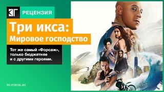 Три икса 3׃ Мировое господство 2017 Обзор ⁄ Русский Трейлер 2