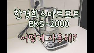 한경희스마트포트 사용후기 (EKS-2000)