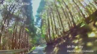 【はたようび】 琴南中学校〜大川山