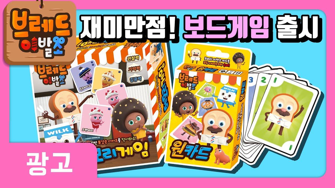 브레드이발소 | 스페셜 | 브레드이발소 보드게임 출시! | 애니메이션/만화/디저트/animation/cartoon/dessert