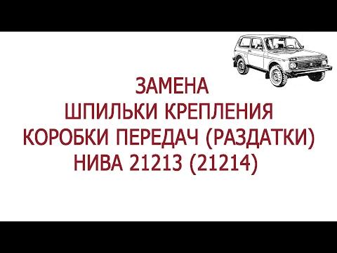 Замена шпильки крепления коробки (раздатки) к кузову НИВА