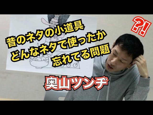 【奥山ツンヂ】昔のネタの小道具、どんなネタで使ったか忘れてる問題