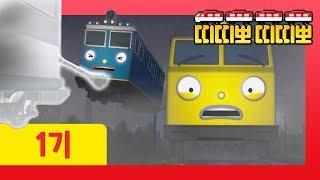 띠띠뽀띠띠뽀 1기 하이라이트 L 유령소동 L 선로 위에 유령 기차가 나타났어요!! L 띠띠뽀 띠띠뽀