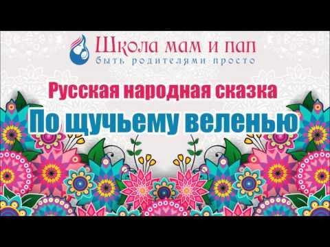 Русская народная сказка. По щучьему веленью. Аудиосказка