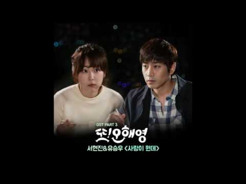 Another Oh Hae Young OST. Part 3 - Seo Hyun Jin & Yoo Seung Woo - 사랑이 뭔데  (What 's love)