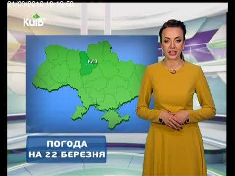 Телеканал Київ: Погода на 22.03.18