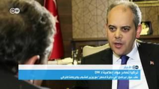 تركيا تصادر مواد إعلامية لـ DW | الأخبار