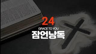 잠언24장 낭독-그레이스 투 유(김성윤 아나운서)