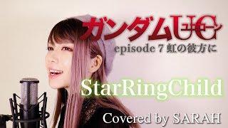 【機動戦士ガンダムUC】Aimer - StarRingChild (SARAH Cover) / Mobile Suit Gundam UC