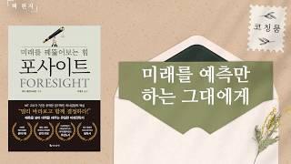 [북코칭]베스트셀러 포사이트(foresight)_책문책…