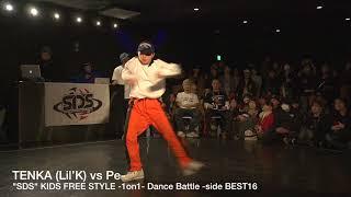 【FreeStyle (kids) 1on1 BATTLE】 Pe- vs TENKA (Lil'K) 【TOP16】 #SDSosaka / 2017.12.29