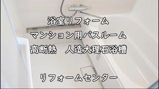 浴室リフォーム  マンション用バスルーム高断熱  人造大理石浴槽リフォーム リ フォームセンター
