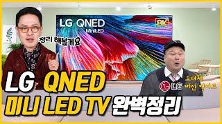 LG QNED와 미니 LED TV, 하피TV가 알기 쉽…