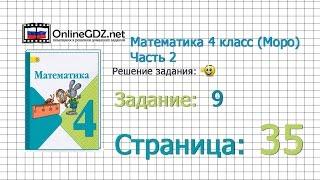 Страница 35 Задание 9 – Математика 4 класс (Моро) Часть 2