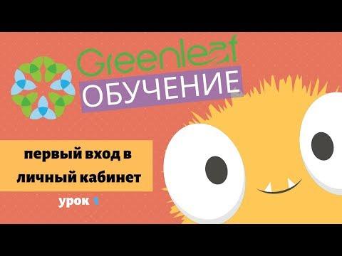 Greenleaf БИЗНЕС обучение. Первый вход в личный кабинет