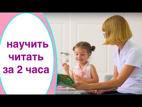 Как научить ребенка читать быстро 6 лет