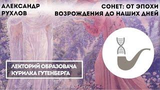 Александр Рухлов - Сонет: от эпохи возрождения до наших дней