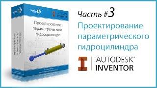 3. Уроки Autodesk Inventor. Проектирование гидроцилиндра Часть 3.